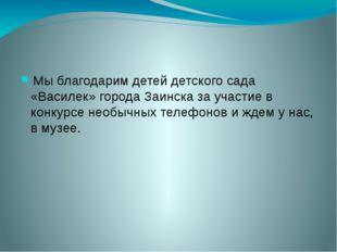 Мы благодарим детей детского сада «Василек» города Заинска за участие в конку