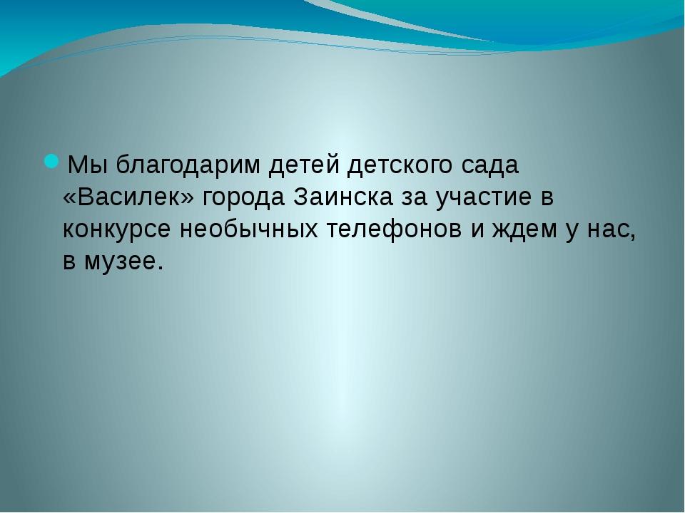 Мы благодарим детей детского сада «Василек» города Заинска за участие в конку...