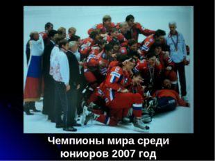 Чемпионы мира среди юниоров 2007 год