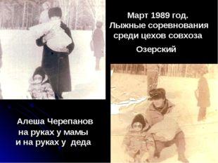 Март 1989 год. Лыжные соревнования среди цехов совхоза Озерский Алеша Черепан
