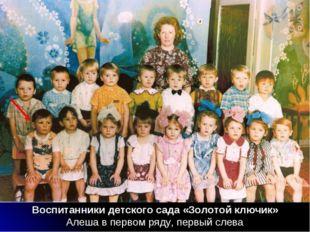 Воспитанники детского сада «Золотой ключик» Алеша в первом ряду, первый слева