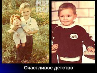 Счастливое детство