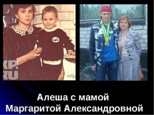 Алеша с мамой Маргаритой Александровной