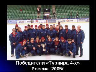 Победители «Турнира 4-х» Россия 2005г.