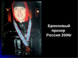 Бронзовый призер Россия 2006г