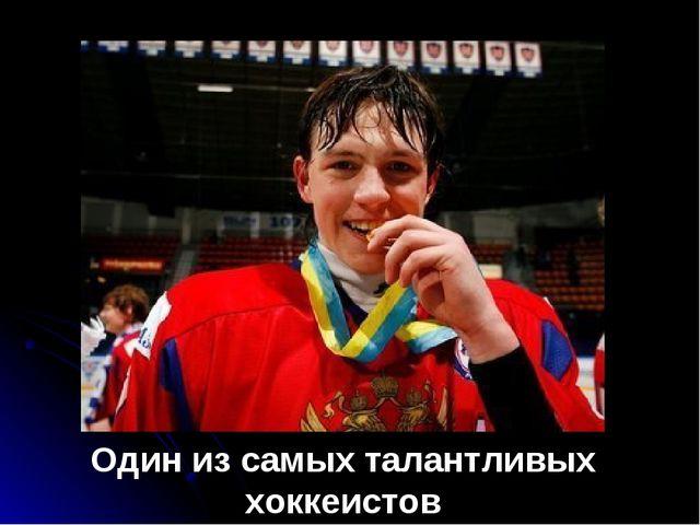 Один из самых талантливых хоккеистов