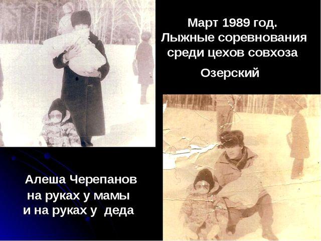 Март 1989 год. Лыжные соревнования среди цехов совхоза Озерский Алеша Черепан...