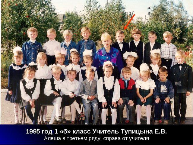 1995 год 1 «б» класс Учитель Тупицына Е.В. Алеша в третьем ряду, справа от уч...