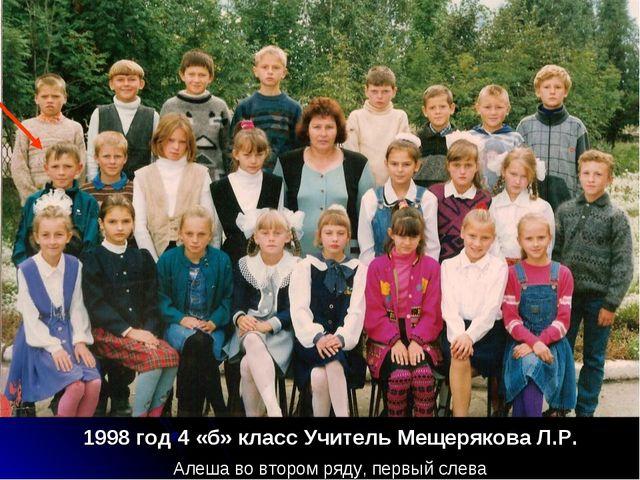 1998 год 4 «б» класс Учитель Мещерякова Л.Р. Алеша во втором ряду, первый слева