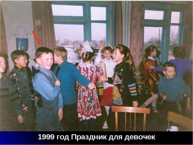 1999 год Праздник для девочек