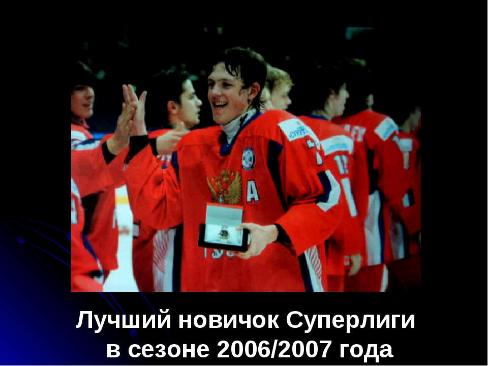 Лучший новичок Суперлиги в сезоне 2006/2007 года