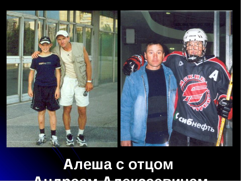 Алеша с отцом Андреем Алексеевичем