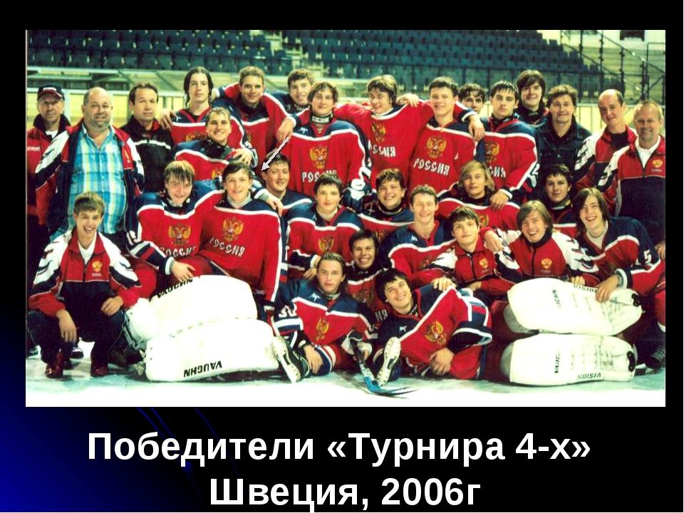 Победители «Турнира 4-х» Швеция, 2006г