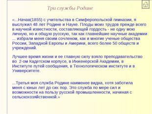 Три службы Родине «...Начав(1855) с учительства в Симферопольской гимназии, я