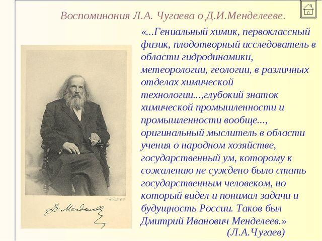 «...Гениальный химик, первоклассный физик, плодотворный исследователь в облас...
