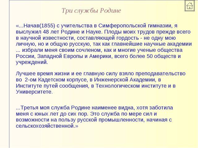 Три службы Родине «...Начав(1855) с учительства в Симферопольской гимназии, я...