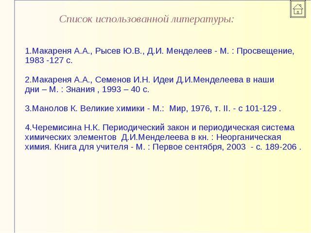 Список использованной литературы: 1.Макареня А.А., Рысев Ю.В., Д.И. Менделеев...