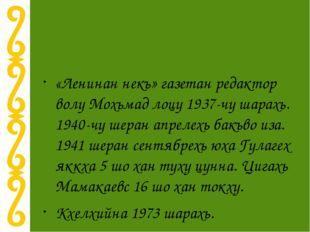 «Ленинан некъ» газетан редактор волу Мохьмад лоцу 1937-чу шарахь. 1940-чу шер