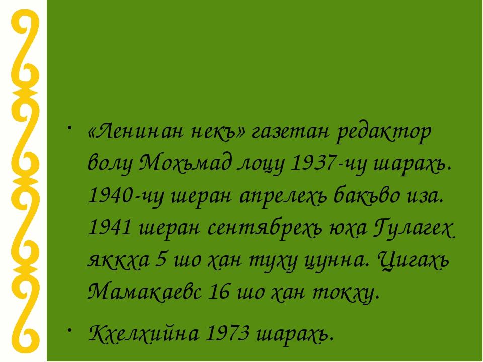 «Ленинан некъ» газетан редактор волу Мохьмад лоцу 1937-чу шарахь. 1940-чу шер...