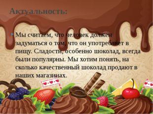 Мы считаем, что человек должен задуматься о том, что он употребляет в пищу. С