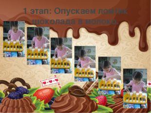 1 этап: Опускаем ломтик шоколада в молоко.