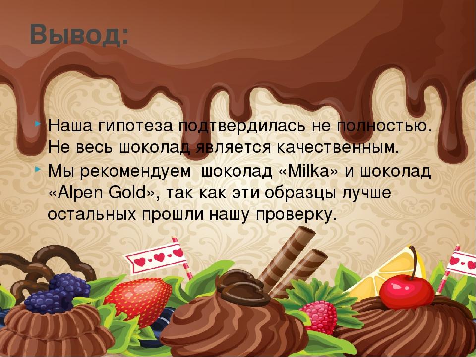 Наша гипотеза подтвердилась не полностью. Не весь шоколад является качественн...