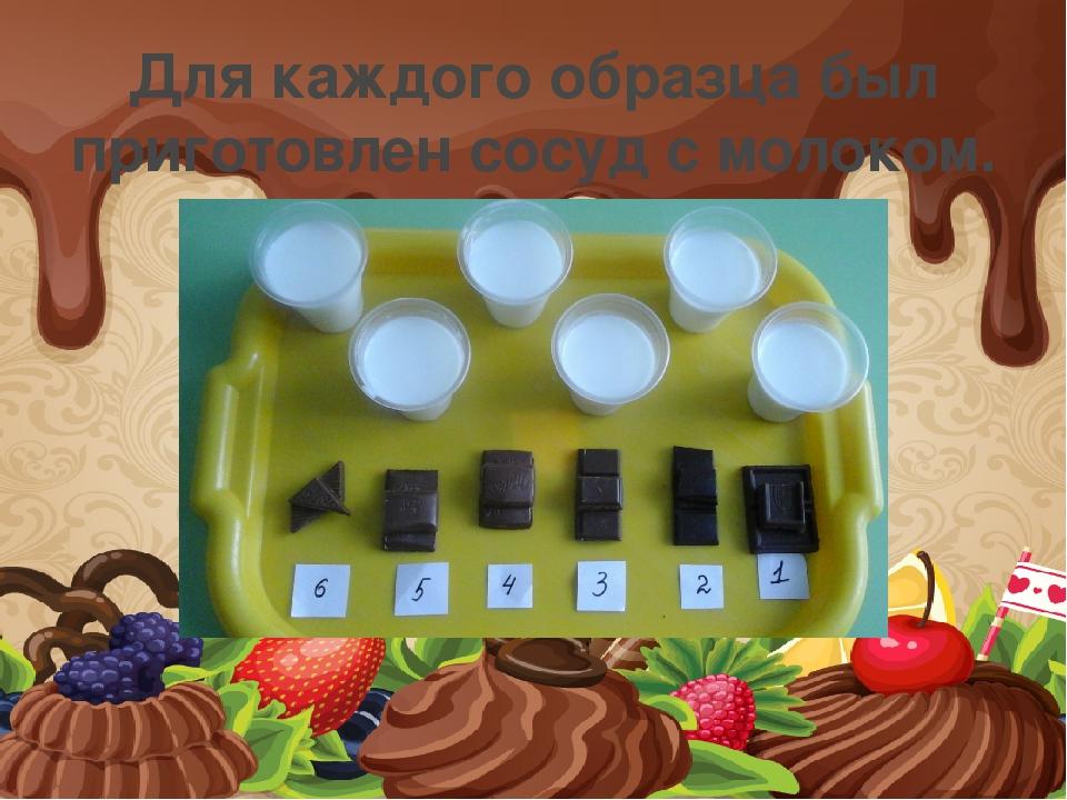 Для каждого образца был приготовлен сосуд с молоком.