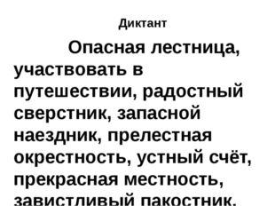 Диктант  Опасная лестница, участвовать в путешествии, радостный сверстник, з
