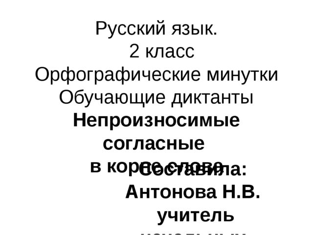 Русский язык. 2 класс Орфографические минутки Обучающие диктанты Непроизносим...