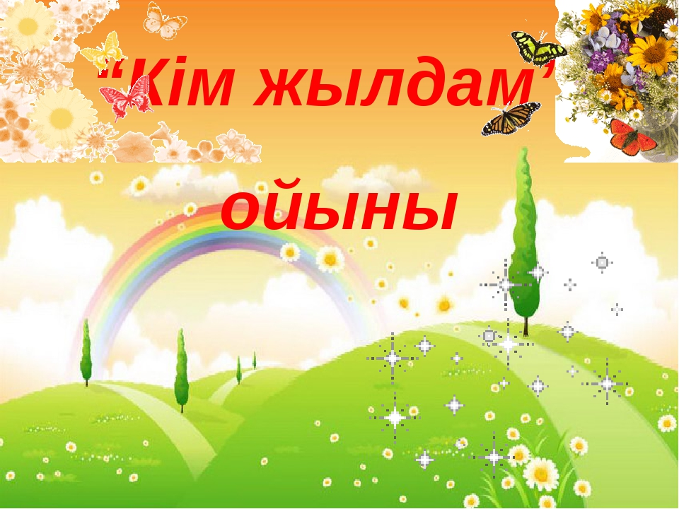 """""""Кім жылдам"""" ойыны"""