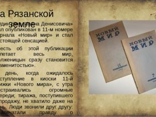 На Рязанской земле «Один день Ивана Денисовича» был опубликован в 11-м номер