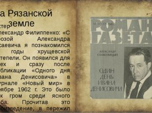 На Рязанской земле Актер Александр Филиппенко: «С прозой Александра Исаевича