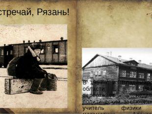 Встречай, Рязань! В 1957 г. из Владимирской области в Рязань переезжает недав
