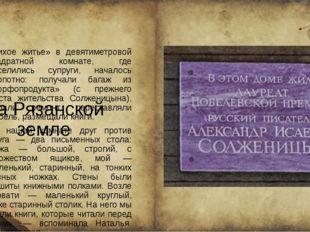 На Рязанской земле «Тихое житье» в девятиметровой квадратной комнате, где по