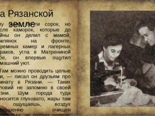 На Рязанской земле Ему было почти сорок, но после каморок, которые до войны