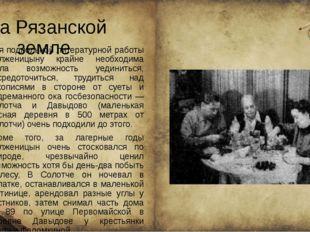 На Рязанской земле Для подпольной литературной работы Солженицыну крайне нео