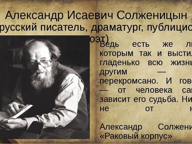 Александр Исаевич Солженицын (русский писатель, драматург, публицист, поэт) В...