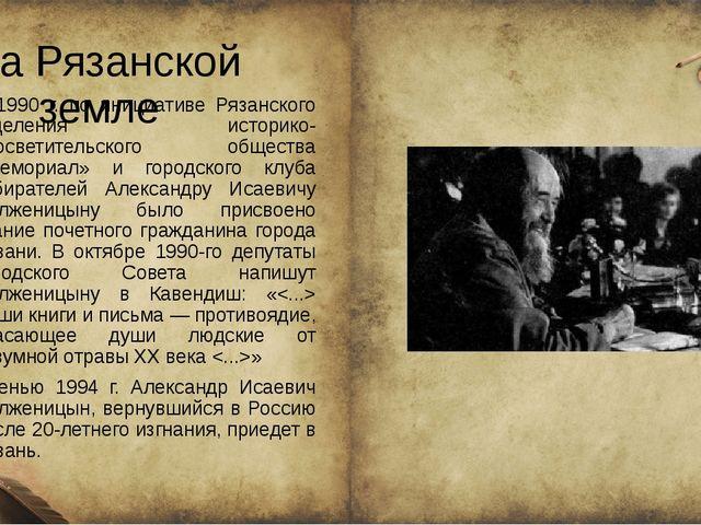 На Рязанской земле В 1990 г. по инициативе Рязанского отделения историко-про...