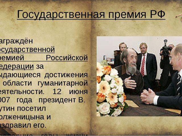 Государственная премия РФ Награждён Государственной премией Российской Федера...