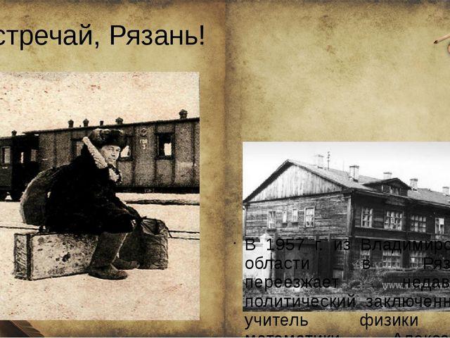 Встречай, Рязань! В 1957 г. из Владимирской области в Рязань переезжает недав...