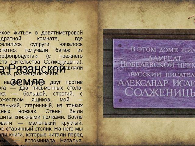 На Рязанской земле «Тихое житье» в девятиметровой квадратной комнате, где по...