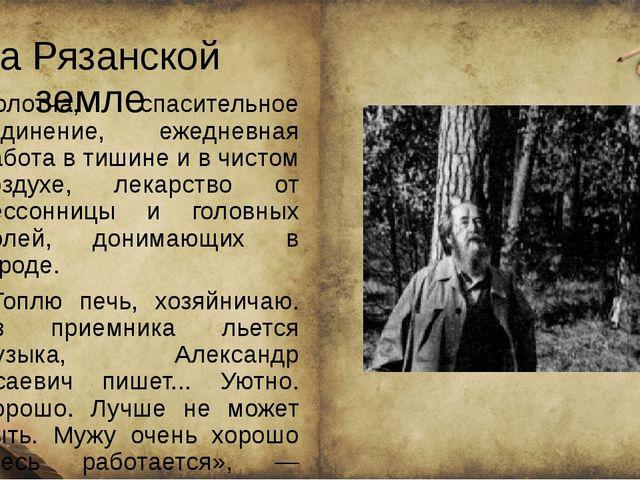 На Рязанской земле Солотча, спасительное уединение, ежедневная работа в тиши...