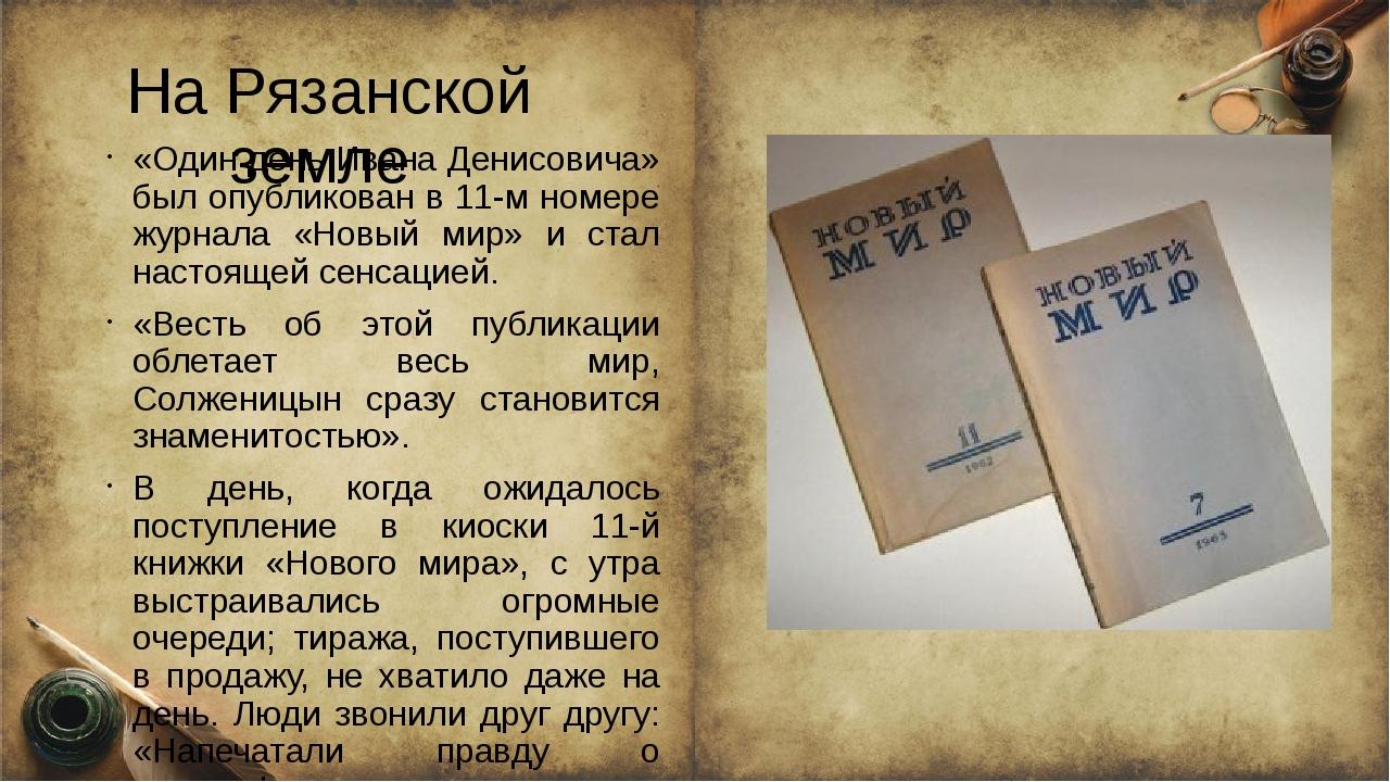 На Рязанской земле «Один день Ивана Денисовича» был опубликован в 11-м номер...