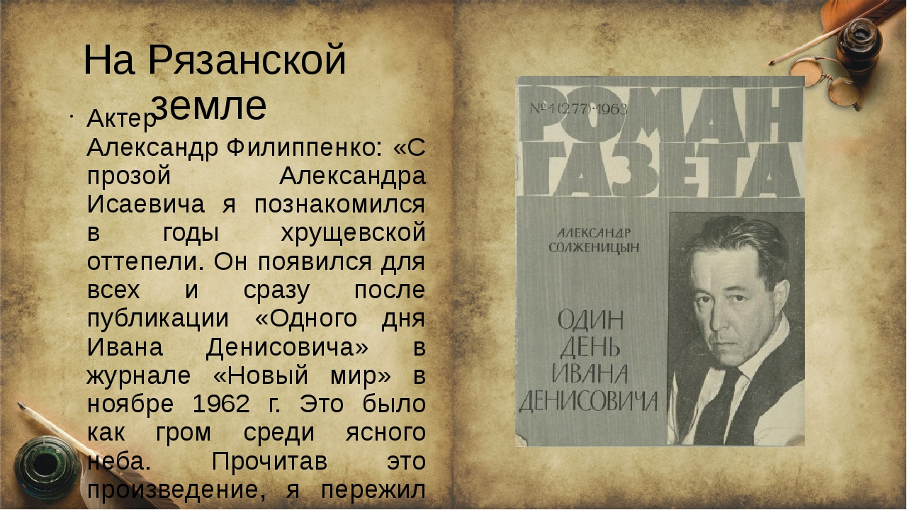 На Рязанской земле Актер Александр Филиппенко: «С прозой Александра Исаевича...