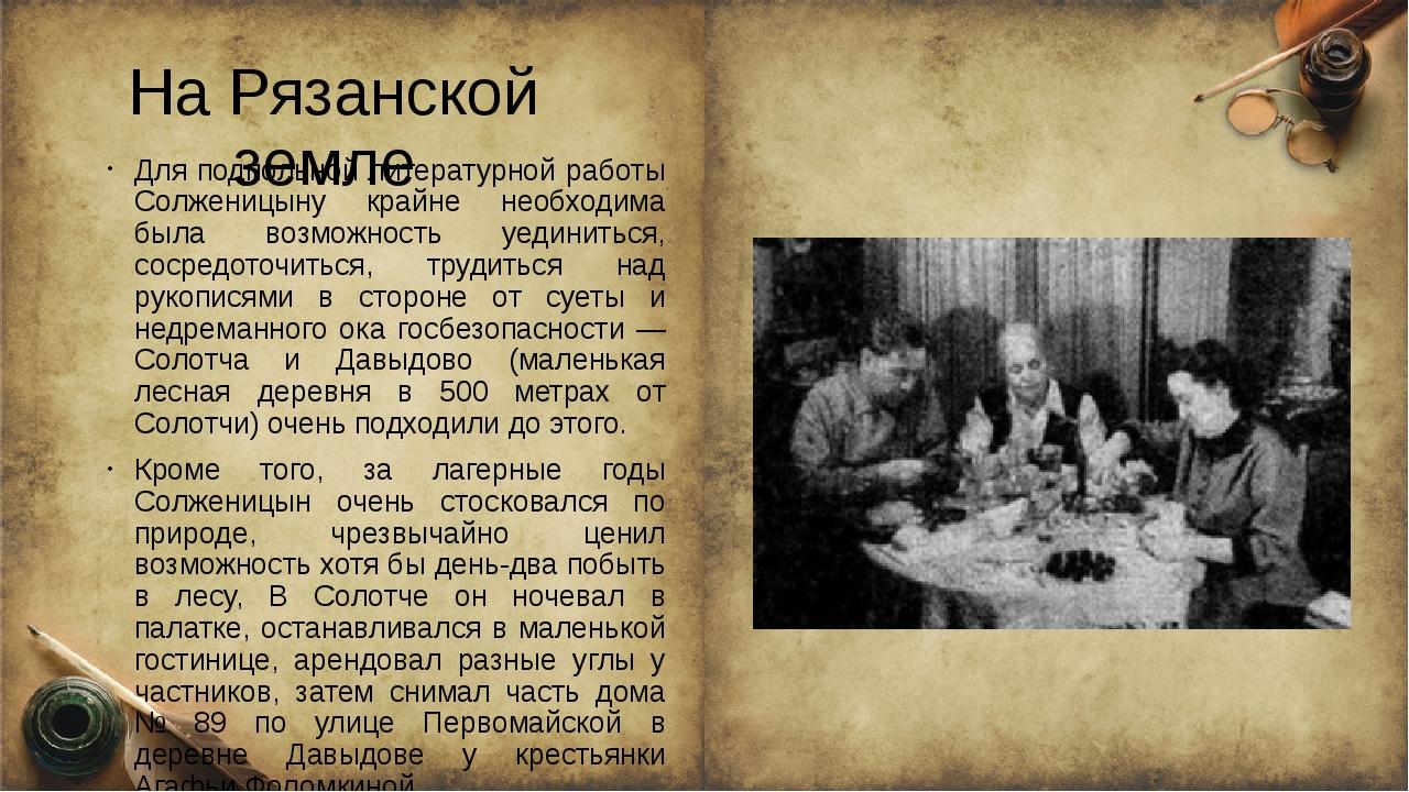 На Рязанской земле Для подпольной литературной работы Солженицыну крайне нео...