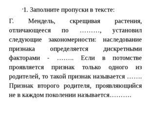 1. Заполните пропуски в тексте: Г. Мендель, скрещивая растения, отличающееся
