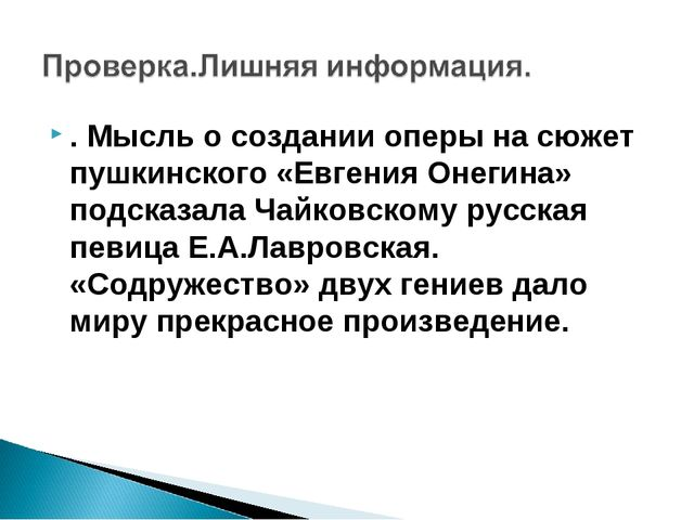 . Мысль о создании оперы на сюжет пушкинского «Евгения Онегина» подсказала Ча...