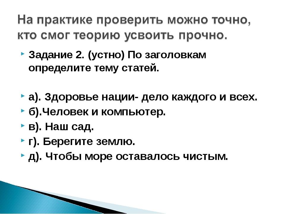 Задание 2. (устно) По заголовкам определите тему статей. а). Здоровье нации-...