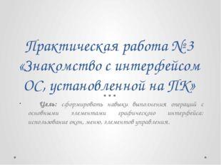 Практическая работа № 3 «Знакомство с интерфейсом ОС, установленной на ПК» Ц