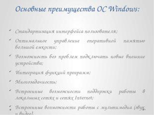 Основные преимущества ОС Windows: Стандартизация интерфейса пользователя; Опт